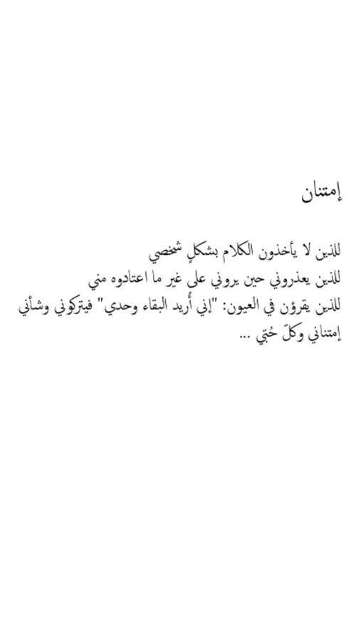 امتنان Arabic Quotes Quotes Arabic Calligraphy