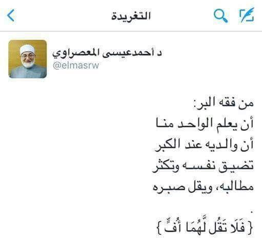 بر الوالدين Islamic Quotes Words Islamic Information