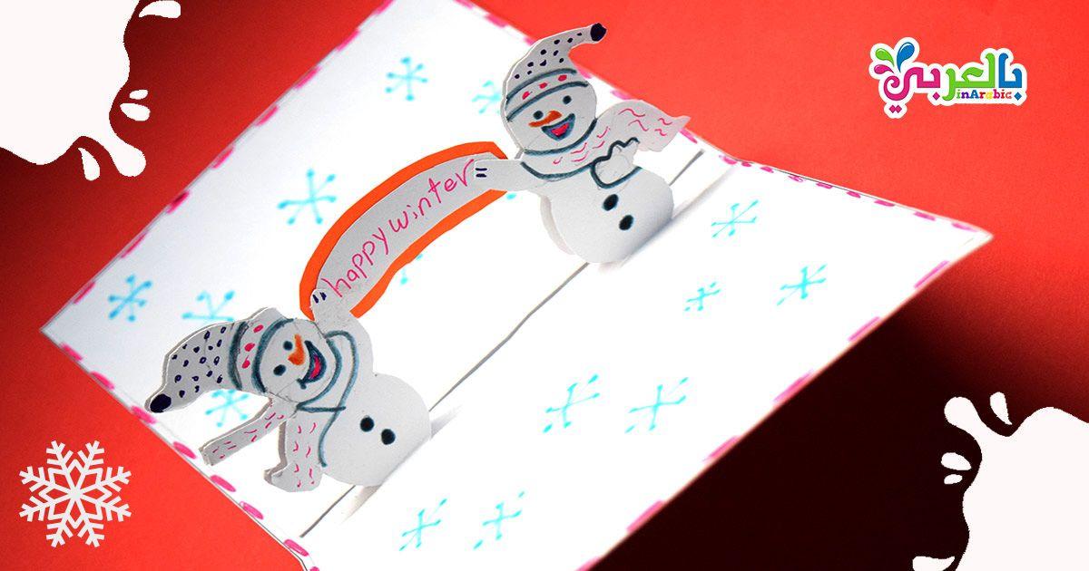 رجل الثلج ثلاثي الابعاد هدية للاطفال افكار هدايا وتوزيعات لاطفال الروضة هداي توزيعات للاطفال نشاط صنع Easy Winter Crafts Snowman Crafts Winter Crafts For Kids