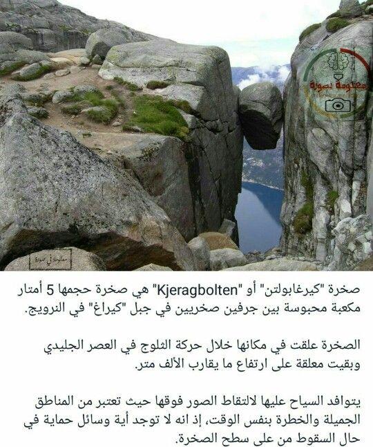 Pin By Yasseir 2020 On كلام وحكم Natural Landmarks Arabic Quotes Travel