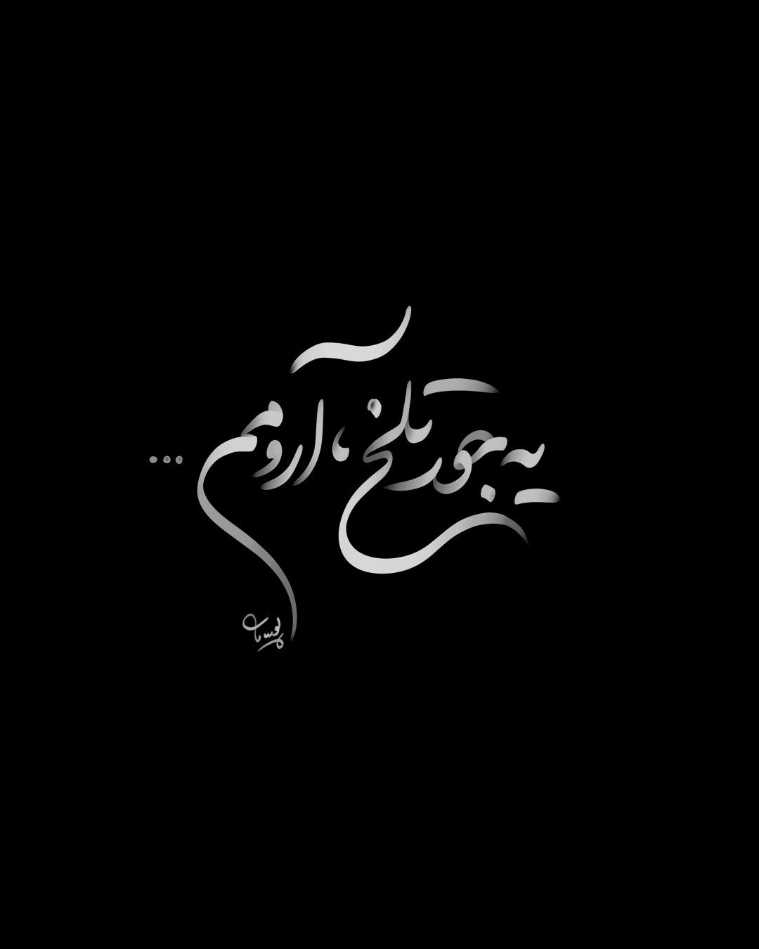 یه جور تلخ ارومم Farsi Calligraphy Persian Calligraphy Tattoo Persian Calligraphy