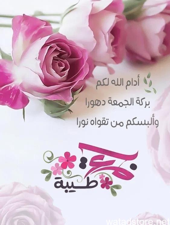 الرد على طابت جمعتكم بكل خير Floral Wallpaper Phone Beautiful Morning Messages Good Prayers