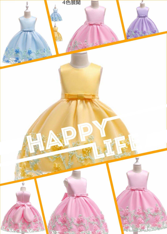 28268663171b5 子どもドレス キッズドレス ジュニアドレス フォーマルピアノ発表会 結婚式 女の子 七五三 ワンピース 子供