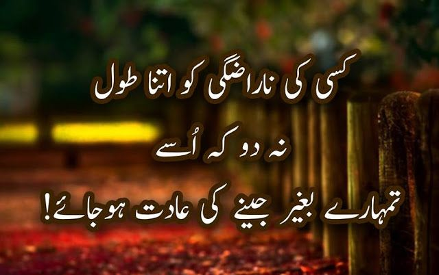 28 Urdu Quotes About Family People And Relationship Gehrai Urdu