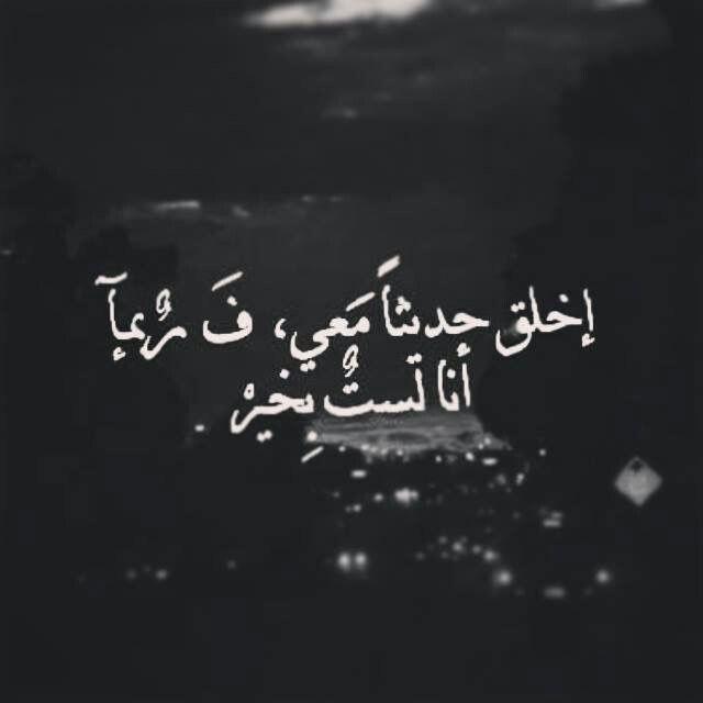 فربما إنا لست بخير Quotations Arabic Quotes Words