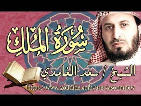 سورة الملك مكتوبة الشيخ سعد الغامدي Attributes