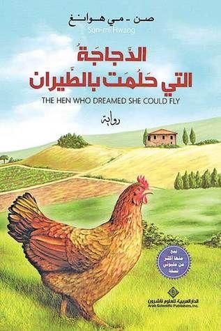 الدجاجة التي حلمت بالطيران Arabic Books Kids Story Books Books You Should Read