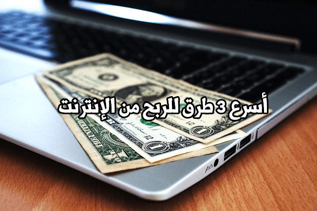 مدونه فركش 3 طرق لتحقيق الربح من الإنترنت Money Clip Clip