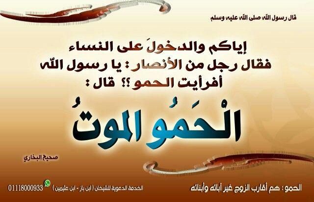 الحمو الموت Arabic Calligraphy Nils
