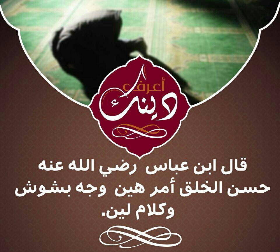 قال ابن عباس رضي الله عنه حسن الخلق أمر هين وجه بشوش وكلام لين Arabic Calligraphy Art Words