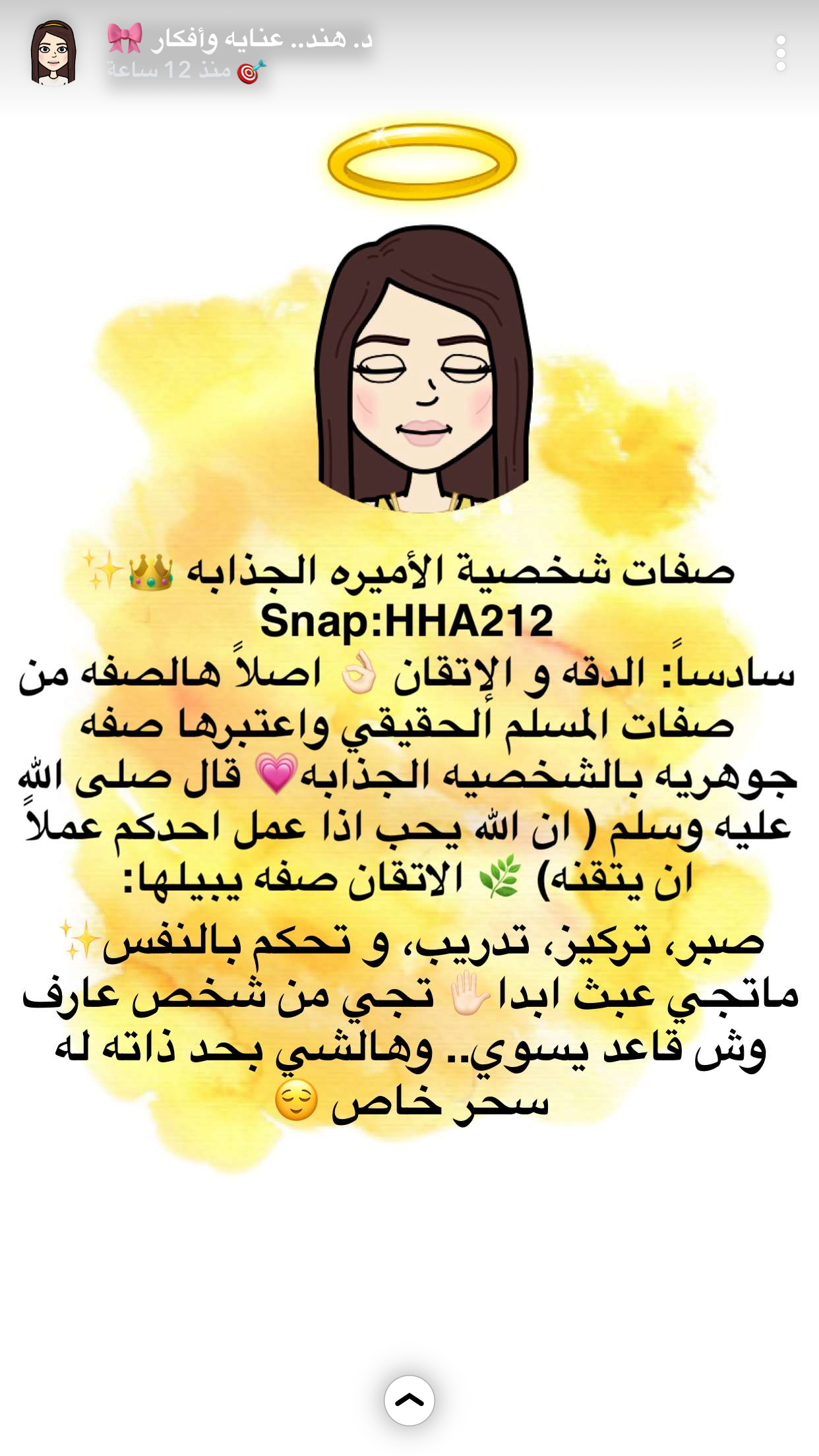 Pin By Hanan Suliman On Valuable Tips 2 Life Habits Life Rules Marriage Life