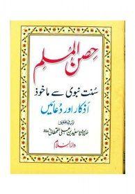 Hisnul Muslim Arabic Pdf