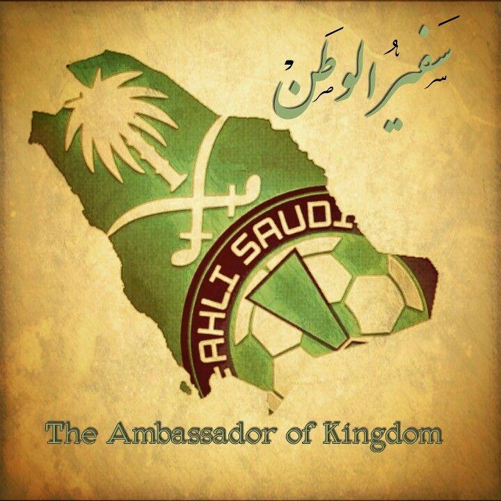 سفير الوطن اﻷهلي السعودي Kingdom Saudi Arabia Ambassador