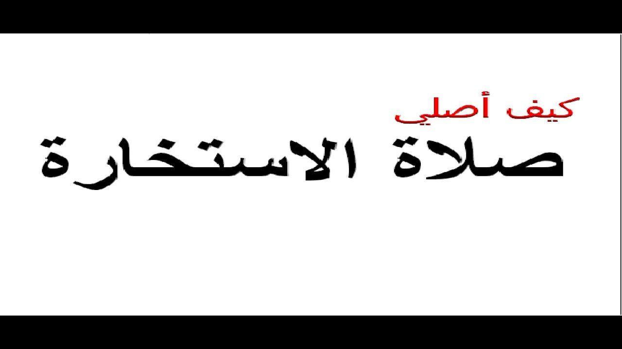 كيفية صلاة الاستخارة كيف تصلي صلاة استخارة لأجل غرض ما Check More At Https Www Mogtm3k Com D9 83 D9 8a D9 81 D9 8a D8 A9 D8 Arabic Calligraphy Calligraphy