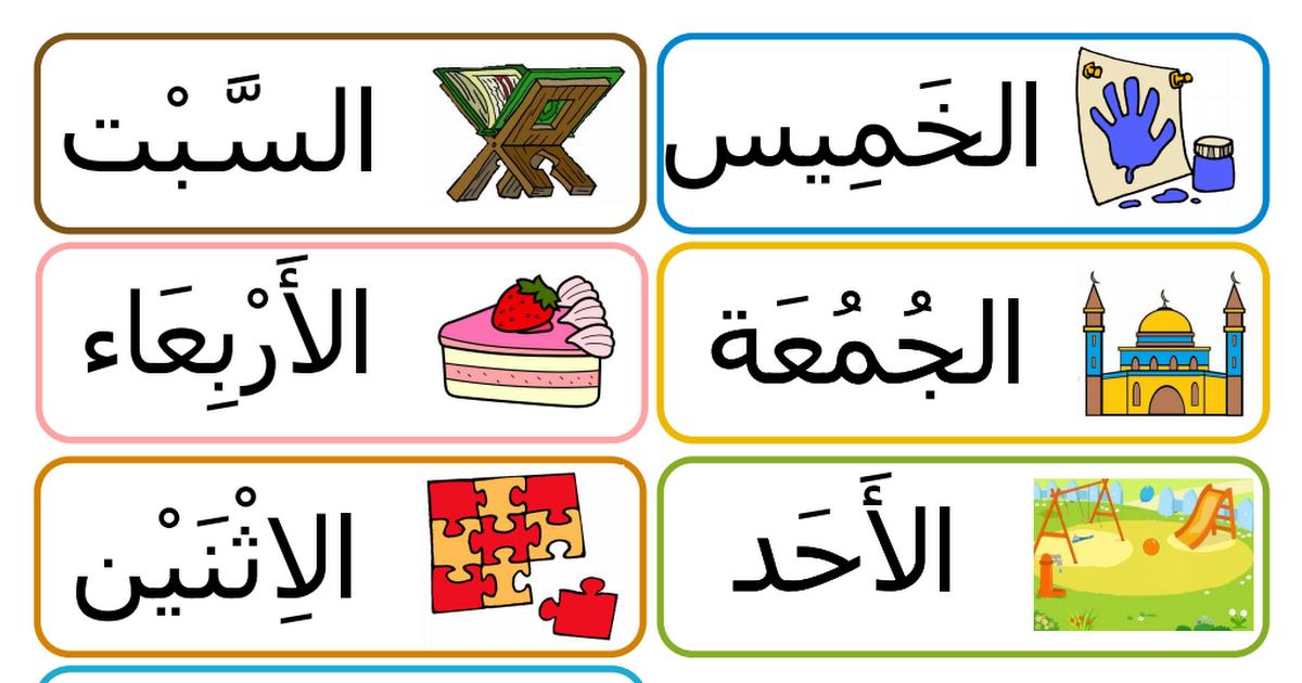 Les Jours De La Semaine Arabe Francais Pdf Arabic Alphabet For Kids Learn Arabic Alphabet Arabic Alphabet Letters