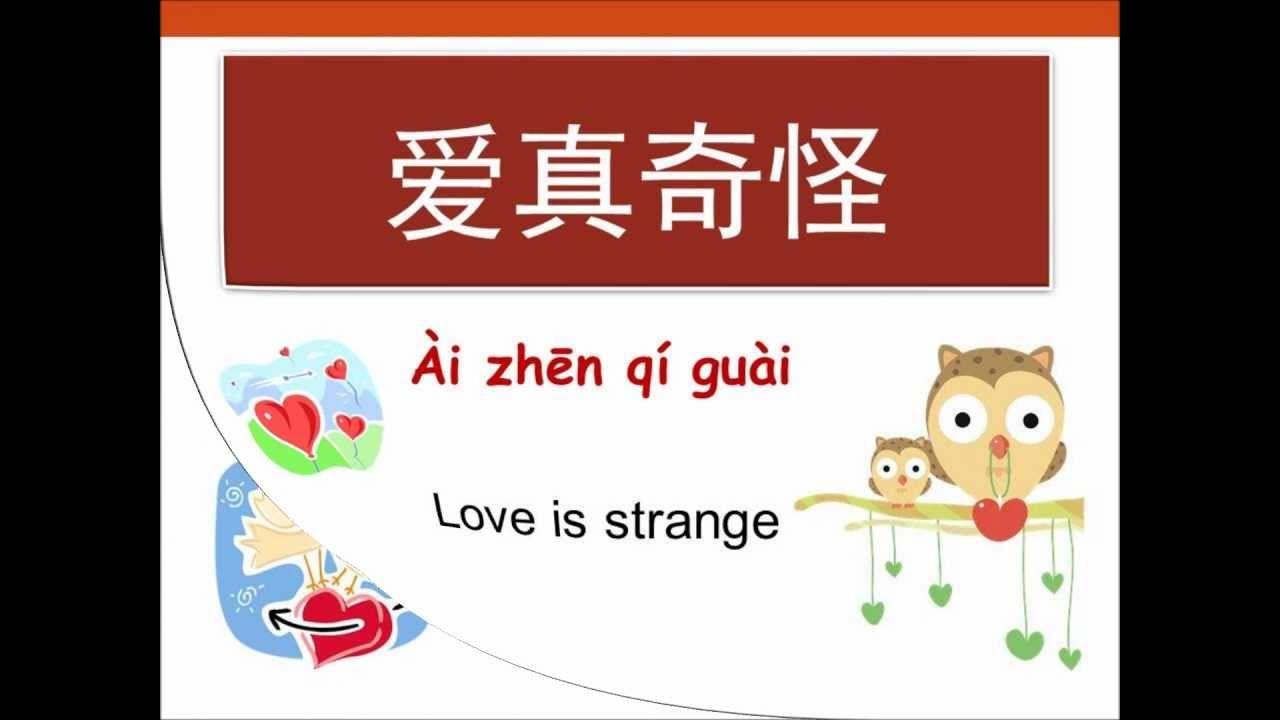 Dui Mian De Nuhai Kan Guo Lai Song With Chinese Lyric Pinyin And