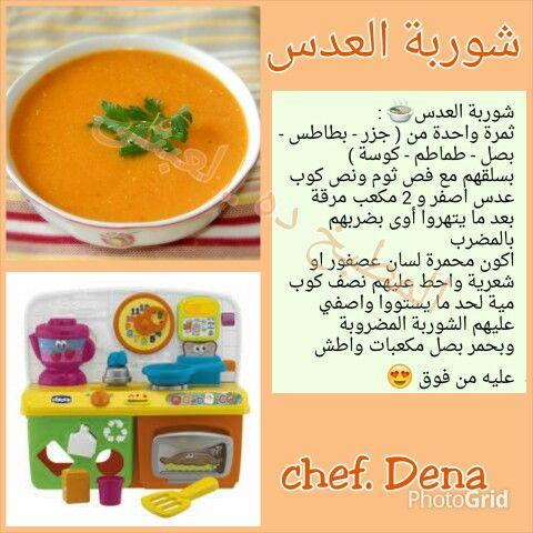 شوربة عدس Ramadan Recipes Recipes Egyptian Food