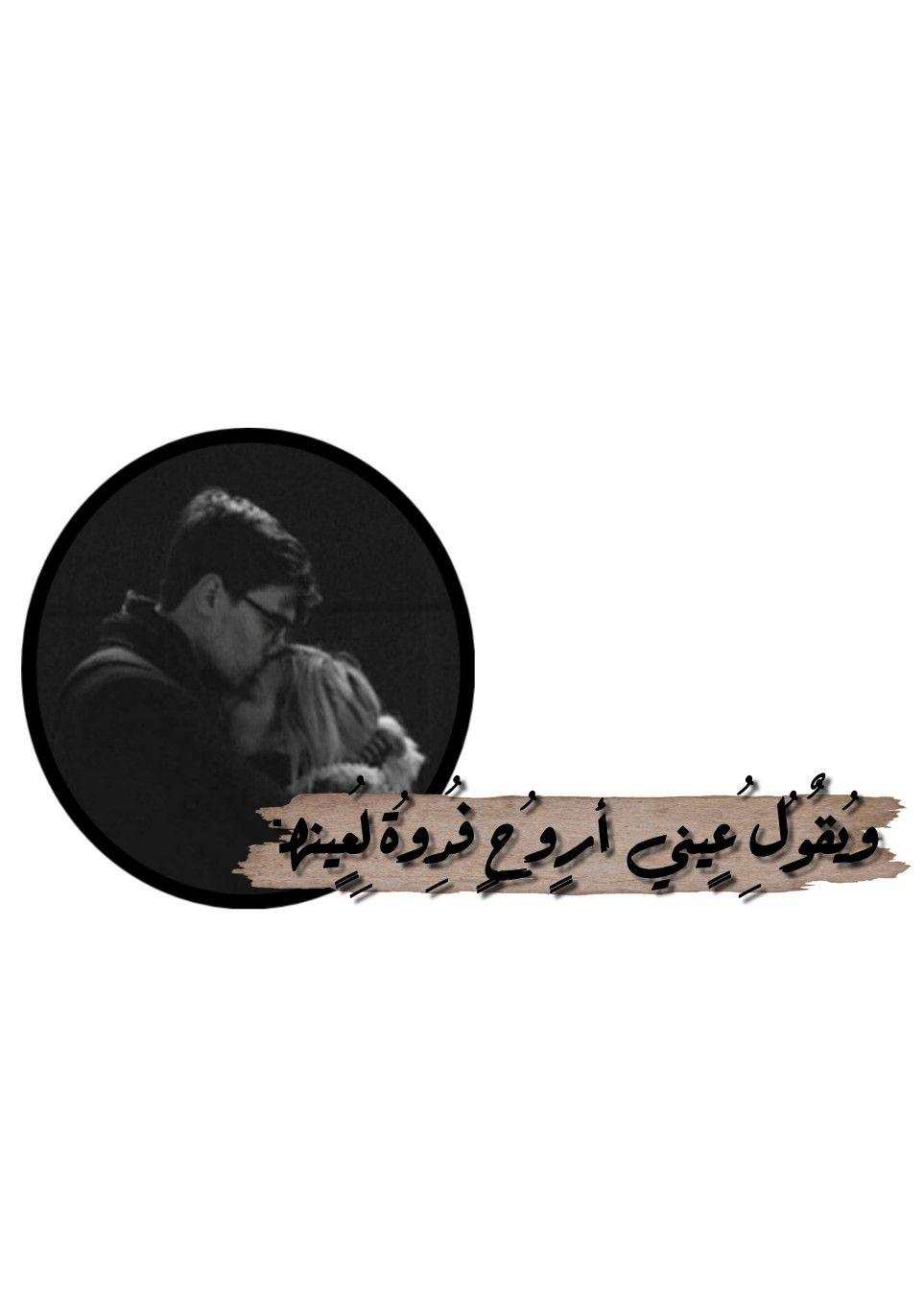 Pin By فتآة آبريل On تره حلاة الحلوه من ترفع الحاجب In 2020 Islamic Love Quotes Poster Movie Posters