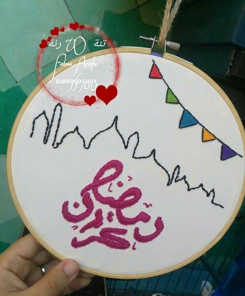 طارة رمضان Ramdan Kareem Embroidery Ramadan Crafts Ramadan Decorations Crafts