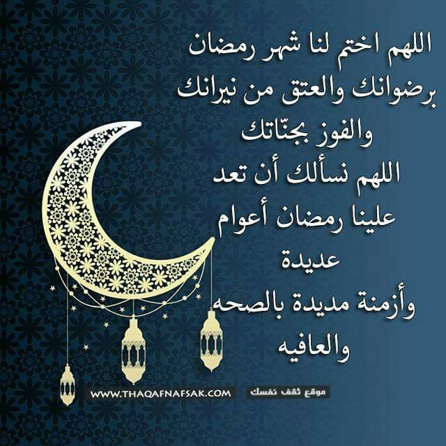 Pin By Jaber Al On دعاء إلى رب غفور Ramadan Quotes Love You Daughter Quotes Quran Verses