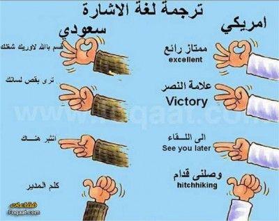 لغة الاشارة Jokes Quotes Arabic Funny Funny Quotes