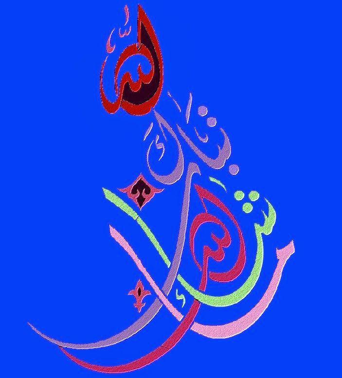 فن الخط العربي خط عربي جميل لوحات فنية مميزة Islamic Art Calligraphy Islamic Calligraphy Arabic Art