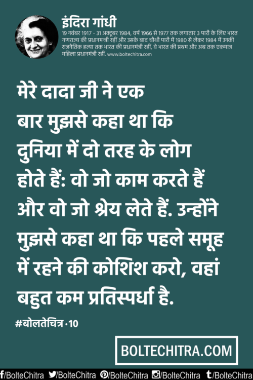 Science Fiction Essays Indira Gandhi Quotes In Hindi With Images Part  Essay Paper Topics also Thesis Statement Examples Essays Indira Gandhi Quotes In Hindi With Images Part   Favorite Quotes  Essay Learning English