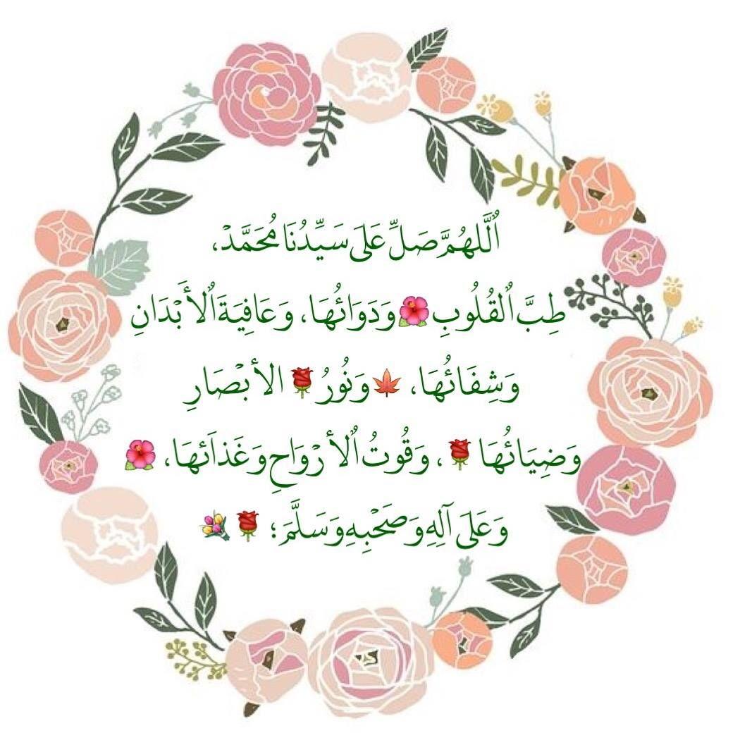 Pin by كنوز الاسرار في الصلاة علي الن on الهم صل علي سيدنا