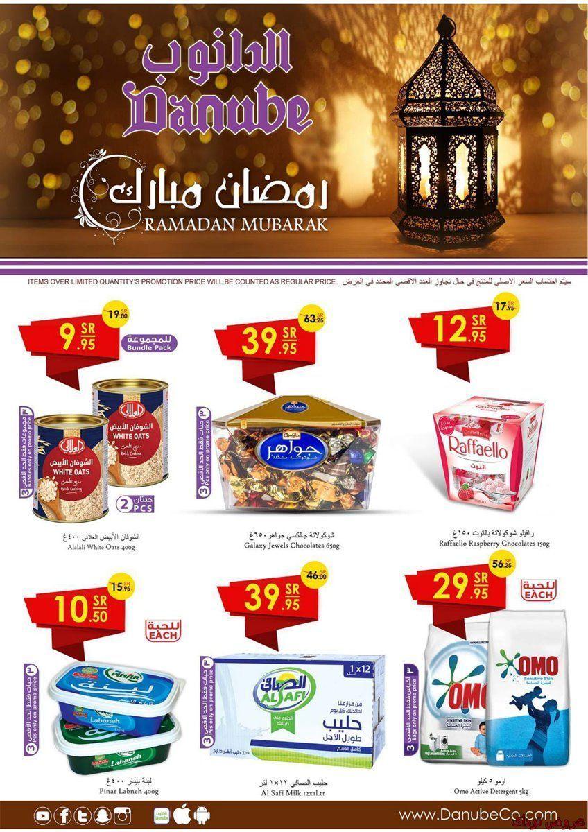 تذكير باليوم الاخير من عروض الدانوب جدة الثلاثاء 19 5 2020 رمضان مبارك Pop Tarts Ramadan Snack Recipes
