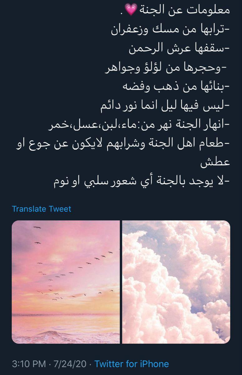 الله يرزقنا الجنة Quran Quotes Love Beautiful Arabic Words Cool Words