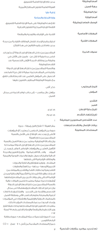 وظائف خالية في الحكومة المصرية لشهر يناير 2019 Screenshots