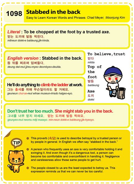 1098-Stabbed in the back. Chad Meyer and Moon-Jung Kim EasytoLearnKorean.com An Illustrated Guide to Korean Copyright shared with the Korea Times