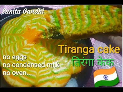 Photo of Tiranga cake  | tricolor cake | Republic day recipe | ति…