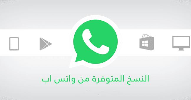 تحميل واتس اب الجديد للاندرويد اخر اصدار عربي مجاني Whatsapp تنزيل Vimeo Logo Tech Company Logos Company Logo