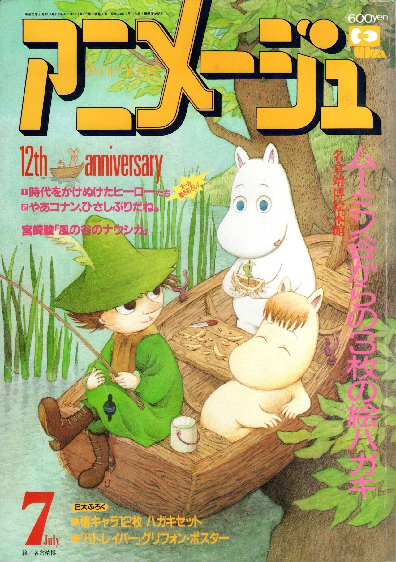 "animarchive: "" Animage (07/1990) - Moomin (Tanoshii Moomin Ikka) on"