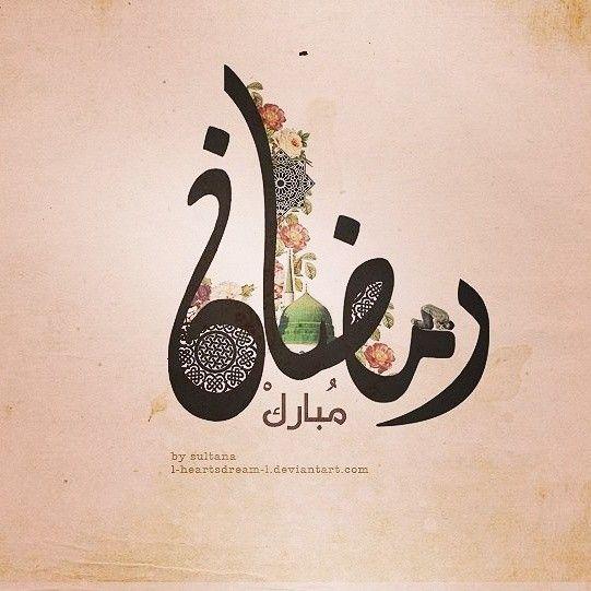 Bakhtawerbokhari Ramadan Greetings Ramadan Mubarak Ramadan Kareem Vector