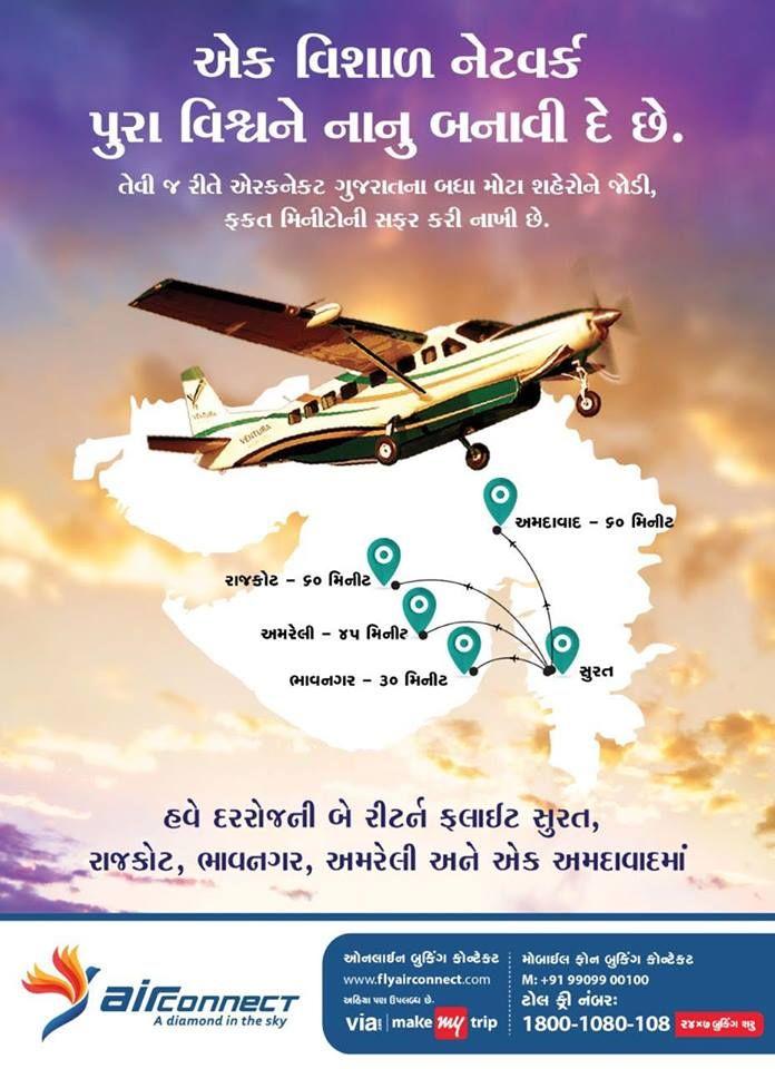Feel Saurashtra !!!    Now Daily Two Return Flights Surat, Bhavnagar, Ahmedabad, Amreli, Rajkot.  Grab The Offer Easily on our Website. www.flyairconnect.com    #UdtaGujarat  #ConnectingGujarat  #CheapFlightBooking  #AirConnect