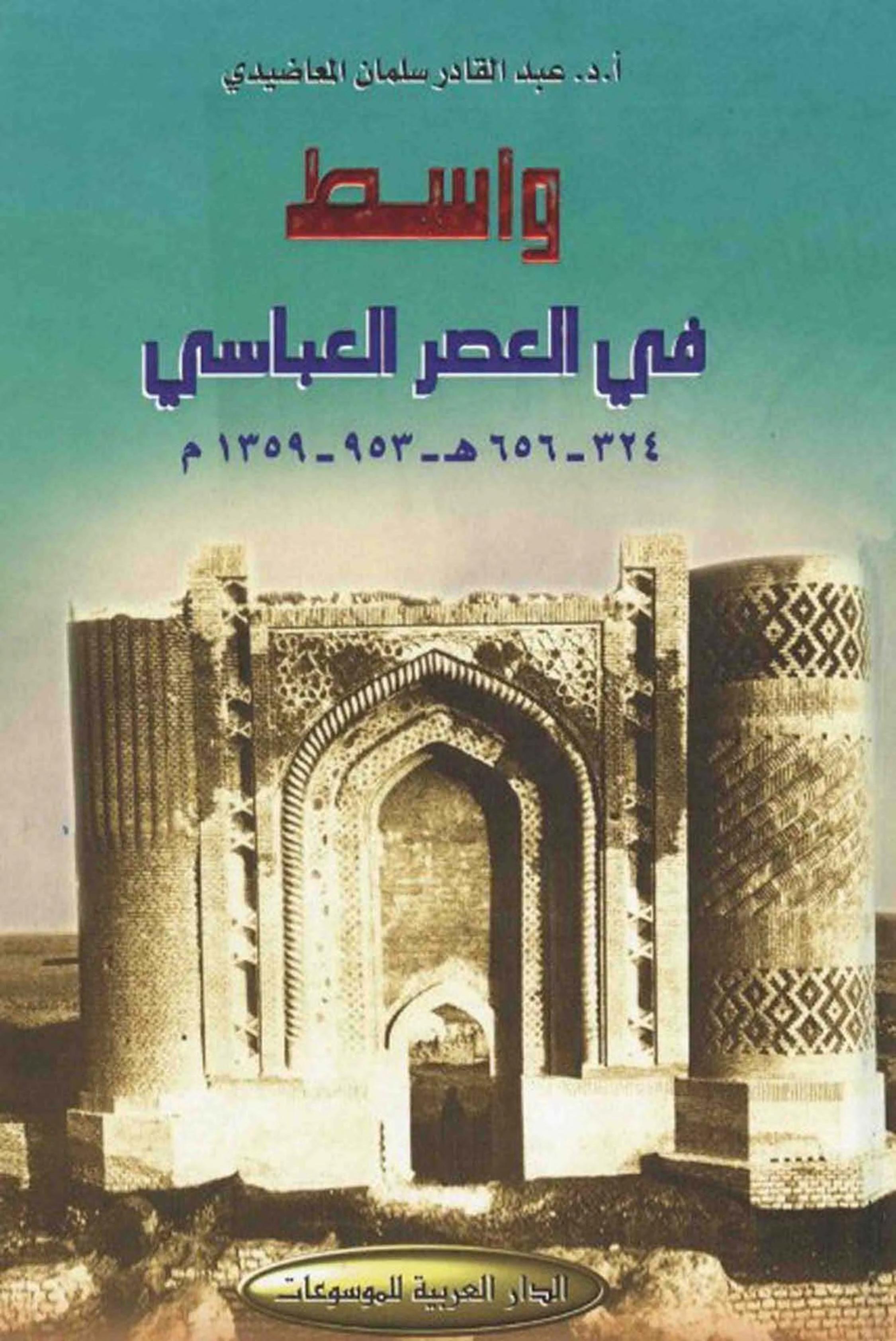 واسط في العصر العباسي Free Download Borrow And Streaming Internet Archive Internet Archive Arabic Books The Borrowers