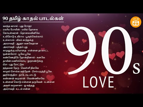 90s tamil songs mp3 download Tamil Mp3 Songs