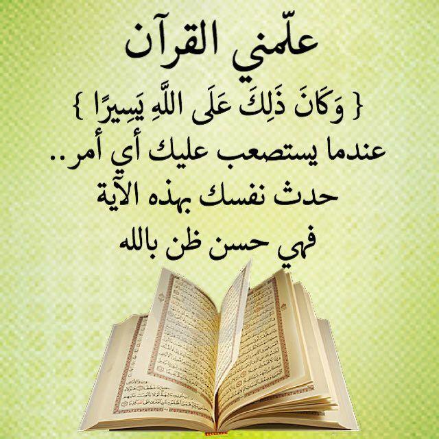كلمة Islamic Love Quotes Ex Quotes Quran Verses