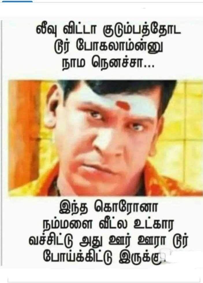 Pin by Manju k on வடிவேல் தமிழ் காமெடி memes in 2020 ...
