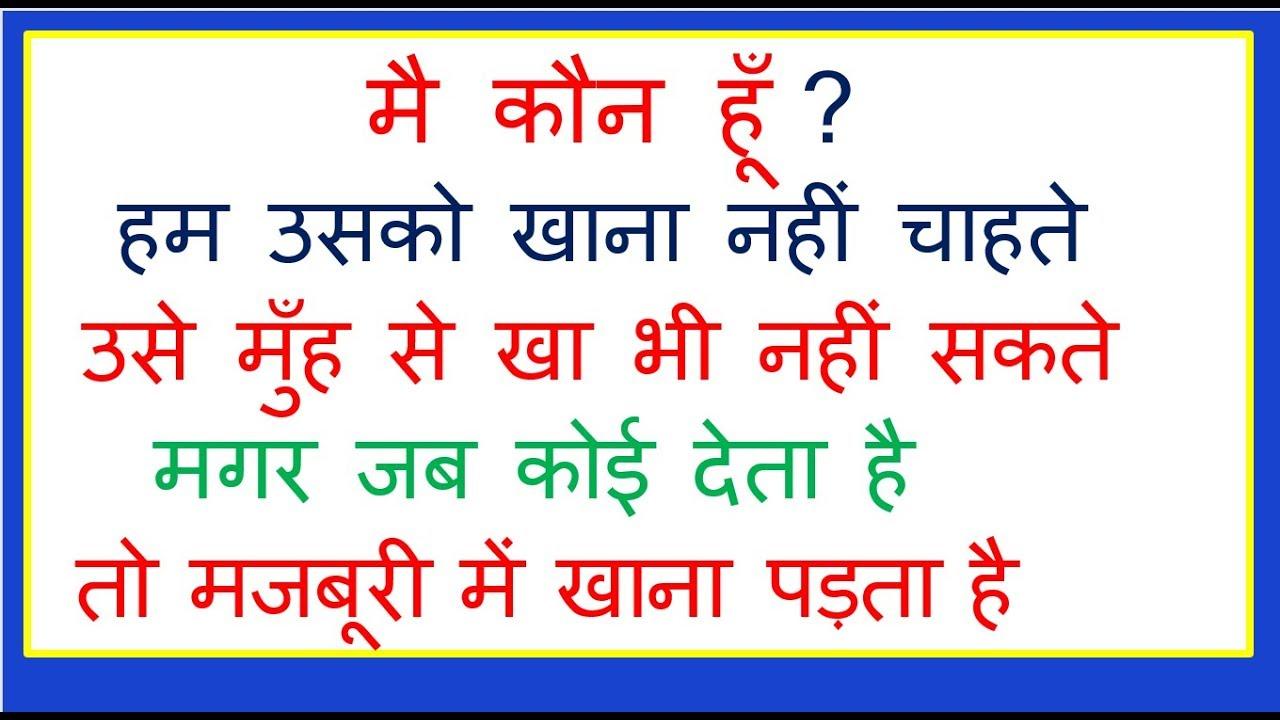 À¤ªà¤¹ À¤² Common Sense Questions Riddles Paheli In Hindi Common Sense Questions Riddles Funny Jokes In Hindi