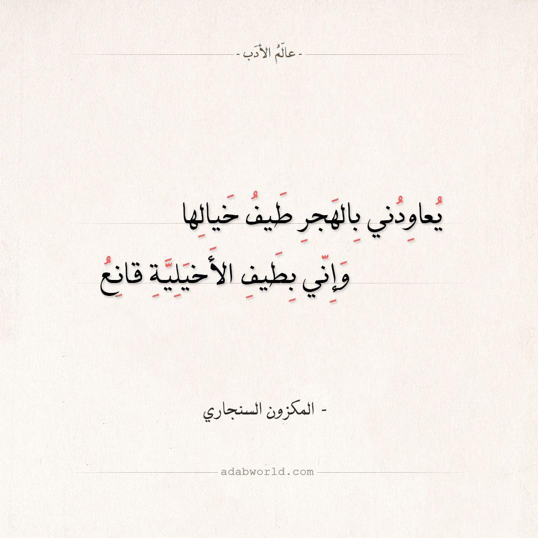 شعر المكزون السنجاري يعاودني بالهجر طيف خيالها عالم الأدب Arabic Poetry Quotes Wisdom
