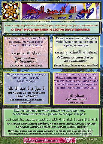 Pin Ot Polzovatelya Patya Pitelka Na Doske Islam Vdohnovlyayushie Frazy Islam Ayaty