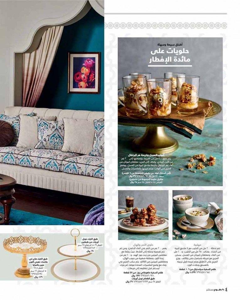 عروض هوم سنتر لشهر رمضان Home Furniture Furniture Home Center
