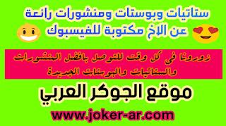 ستاتيات وبوستات ومنشورات رائعة وجديدة عن الاخ مكتوبة للفيسبوك موقع الجوكر العربي حب للاخ خواطر للاخ ستاتيات الاخ شعر عن الاخ عبارات الاخ كلام جميل للاخ ك Joker