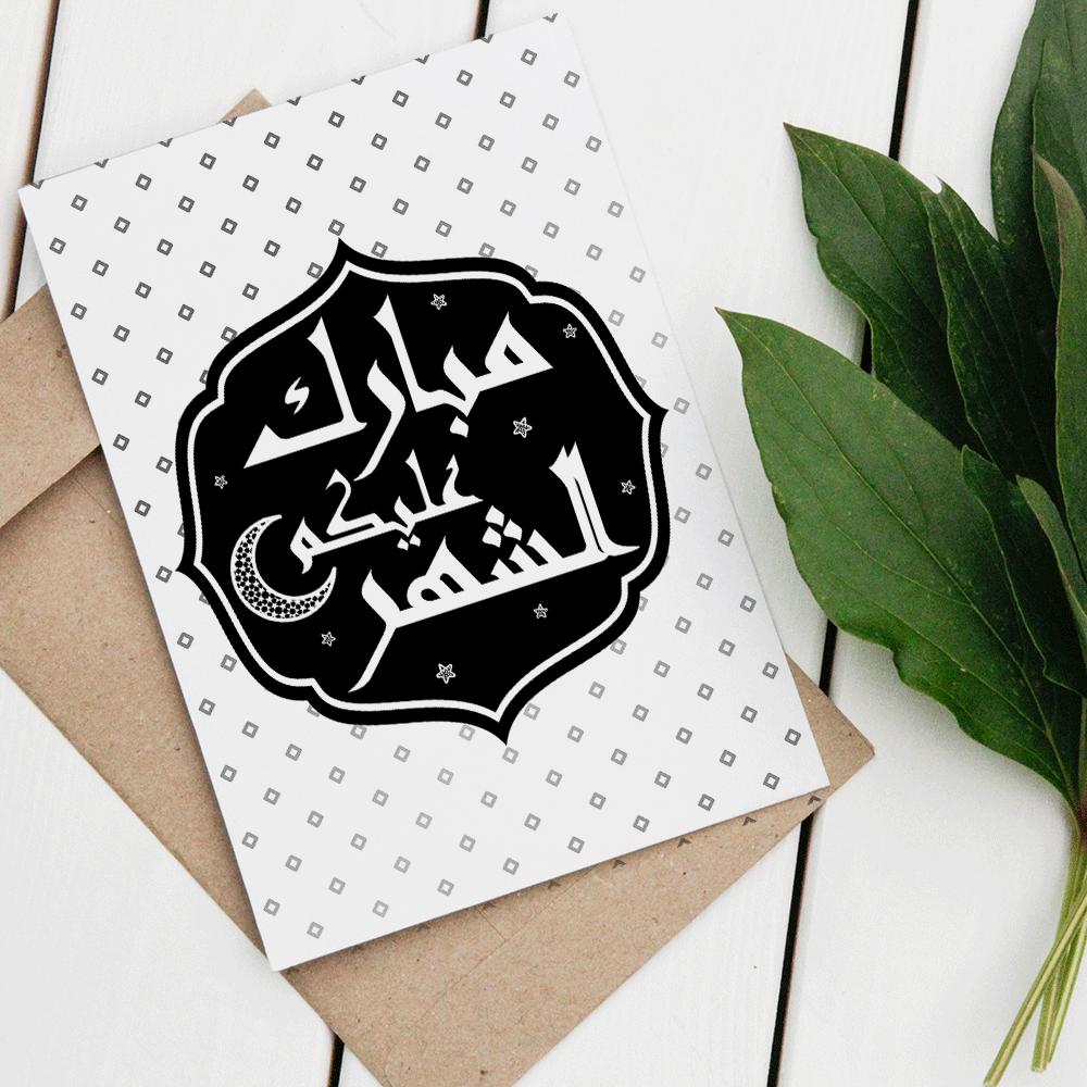 Ramadan Card Printable Card Ramadan Kareem Digital Card Ramadan