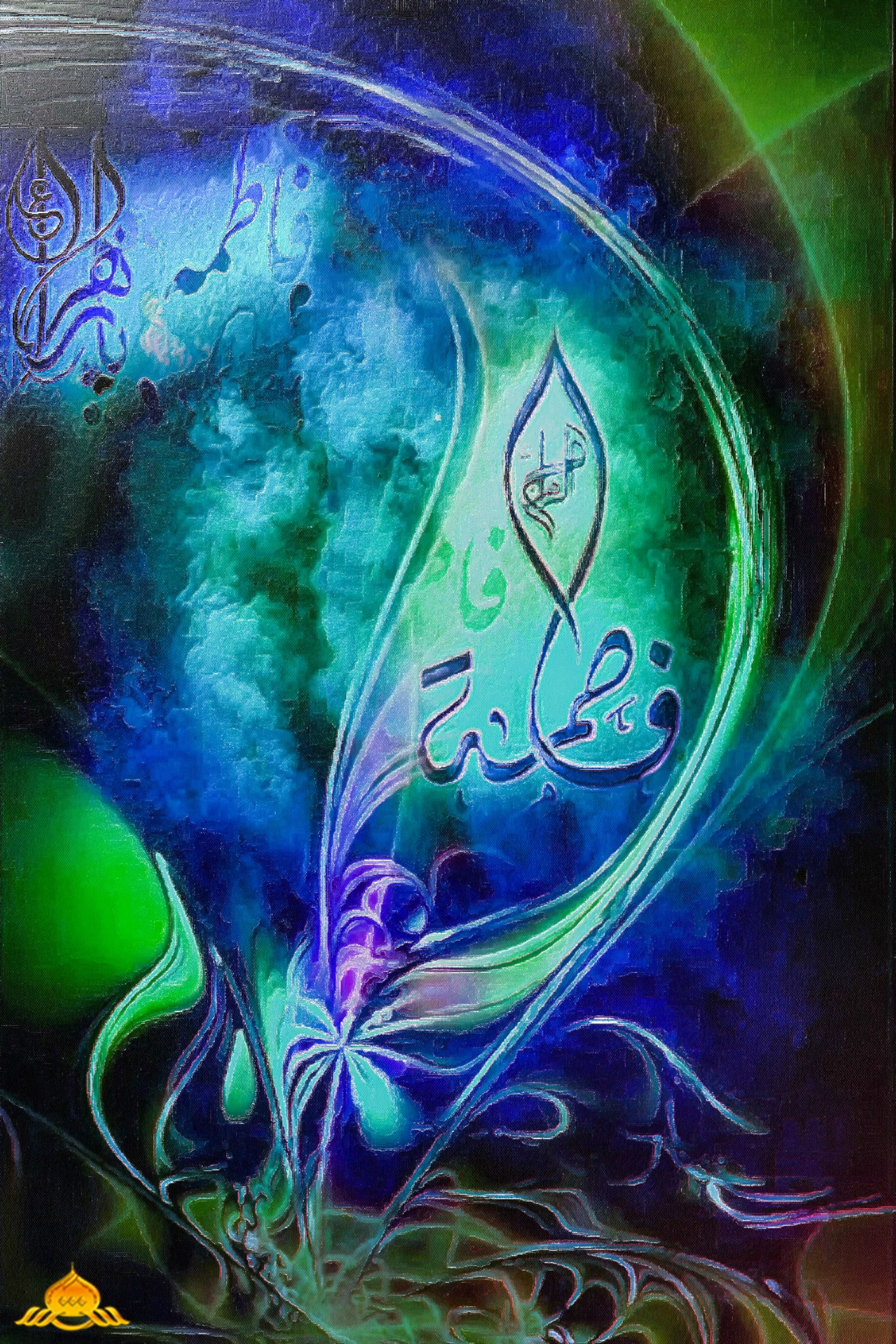 السيدة فاطمة الزهراء ع Lady Fatimah Al Zahra A S