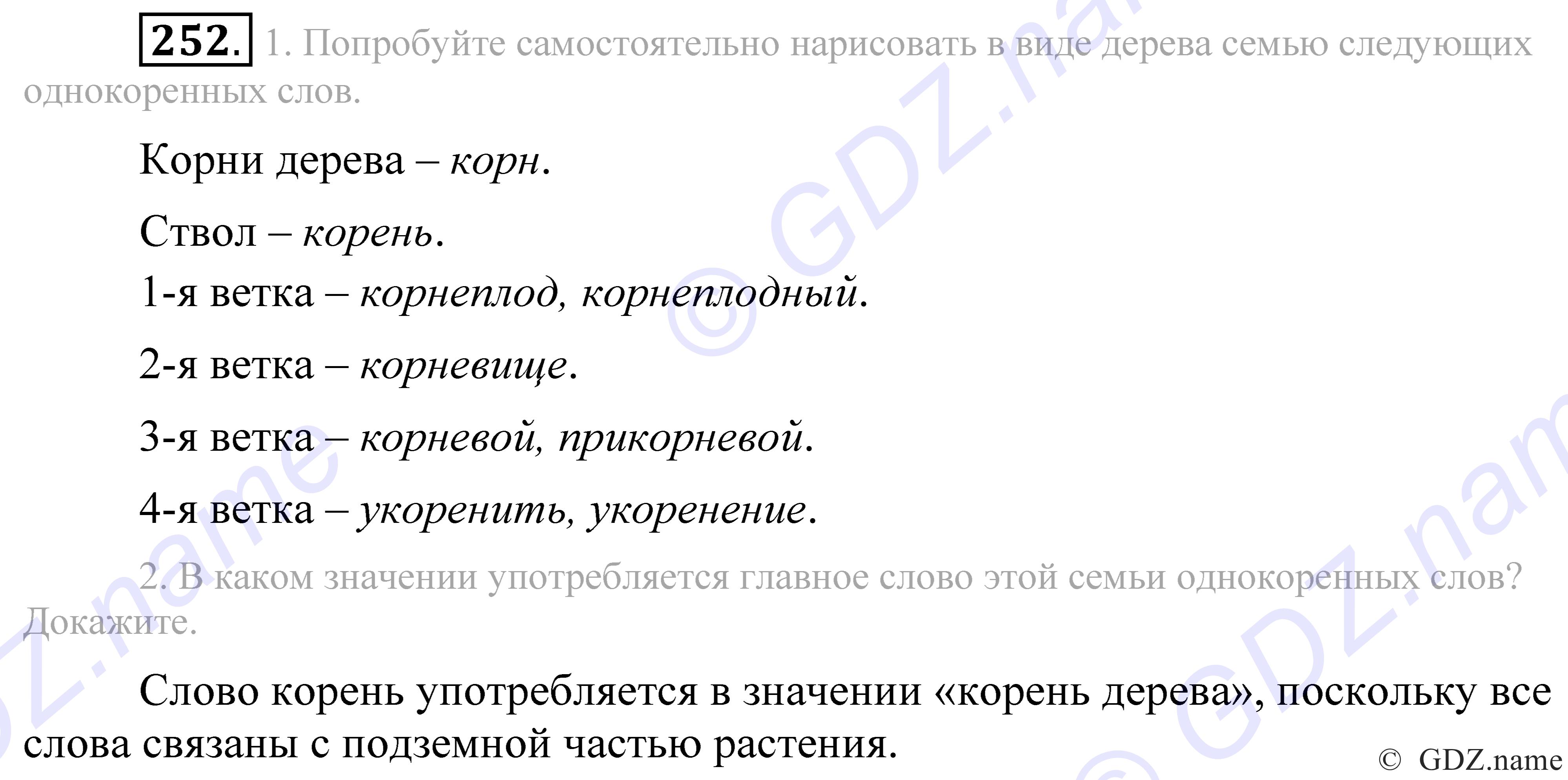 Перевод упр 252 башкирский 5 класс
