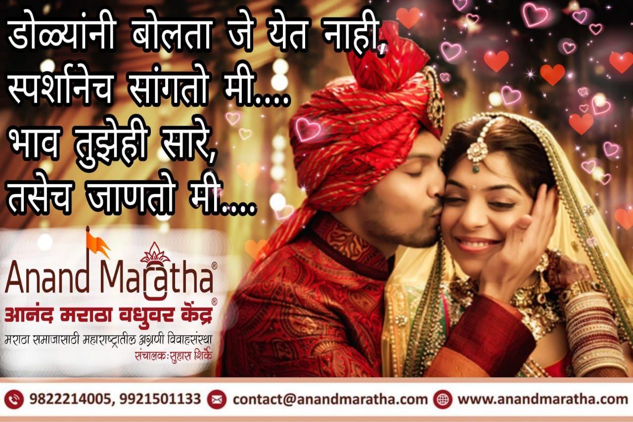 anandmaratha #marathi #marathivadhu #marathivar